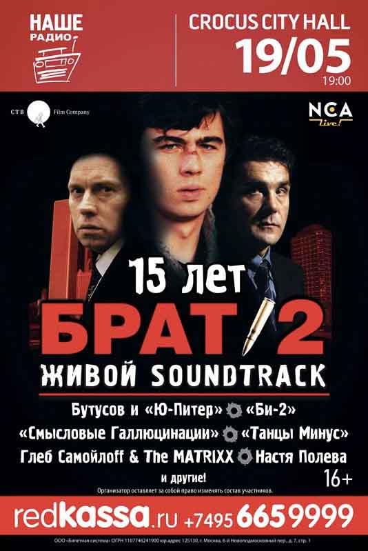 Билет брат 2 концерт стоимость билетов в музей вологда