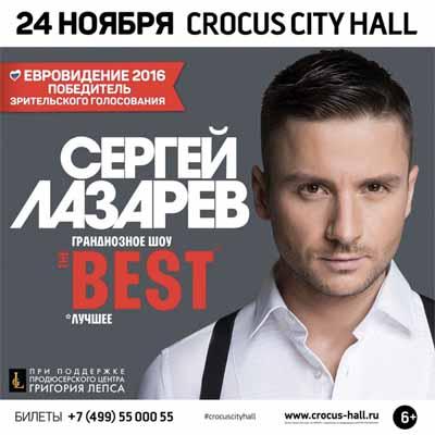 Сергей лазарев концерт в москве 2016 купить билет афиша кино колпино мираж синема