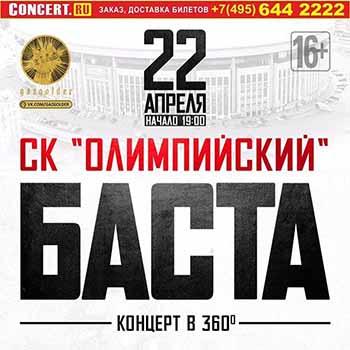 22 апреля концерт басты билеты камеди клаб концерт афиша
