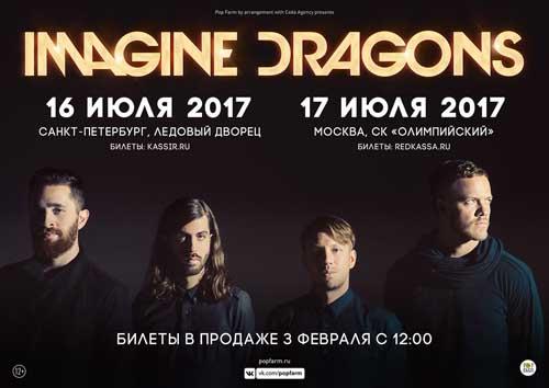 Купить билет на концерт imagine dragons в спб выиграйте билеты в театр