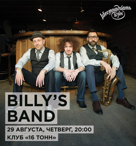 billys band 16 тонн